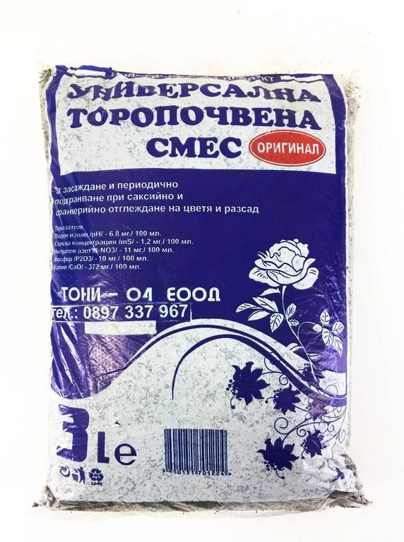 Почва за цветя Тони 3л. НА ПРОМО ЦЕНА В ОТСТЪПКА С МНЕНИЯ, РЕВЮТА, ОТЗИВИ И ПРЕПОРЪКИ от Saksiika.com